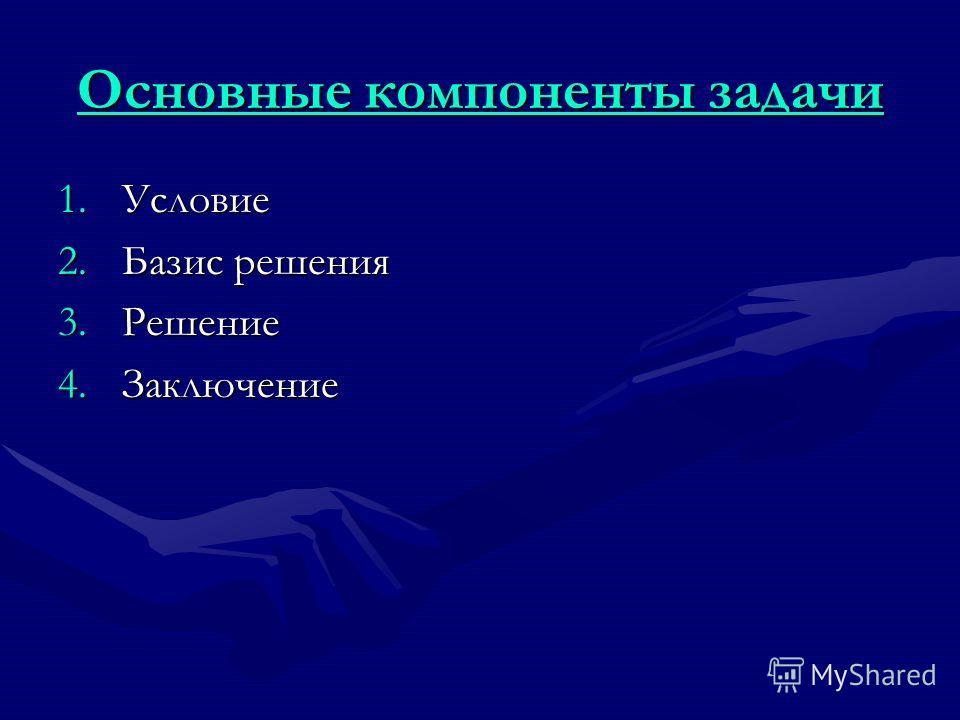 Основные компоненты задачи Основные компоненты задачи 1.Условие 2.Базис решения 3.Решение 4.Заключение