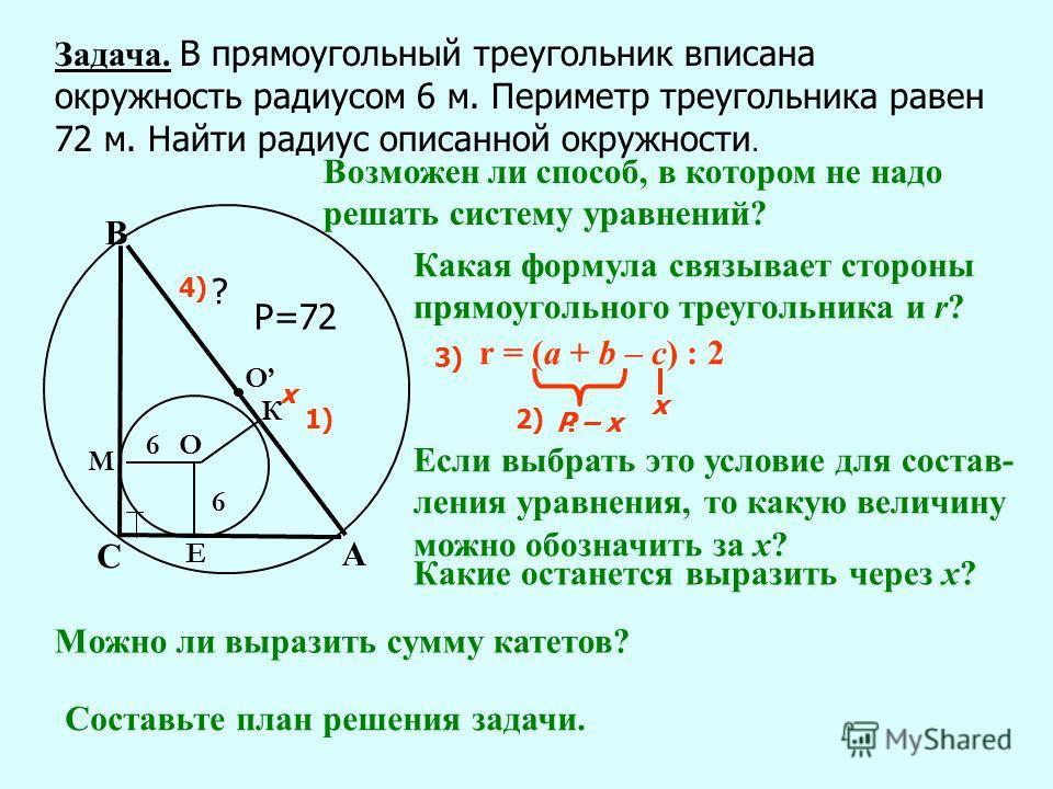 Пthbvtnh треугольника формула 5 класс
