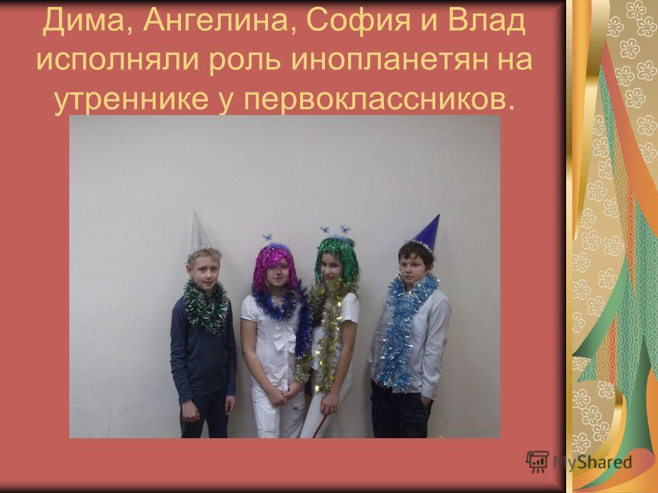 Дима, Ангелина, София и Влад исполняли роль инопланетян на утреннике у первоклассников.