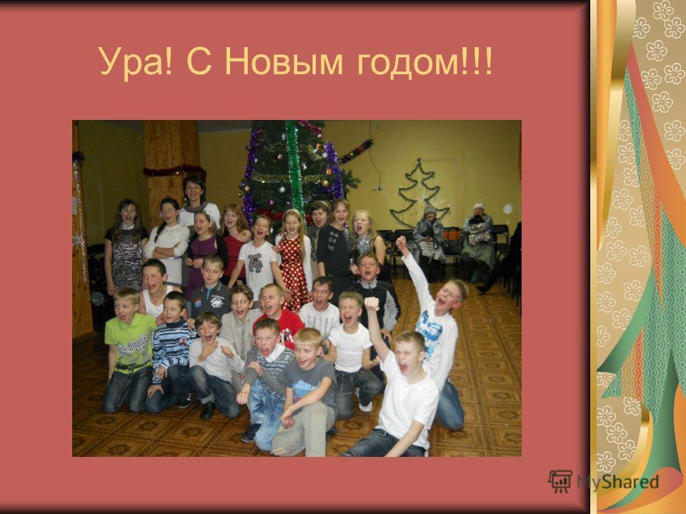 Ура! С Новым годом!!!