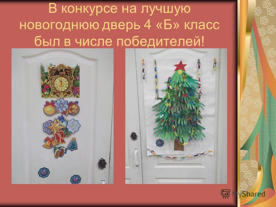 В конкурсе на лучшую новогоднюю дверь 4 «Б» класс был в числе победителей!