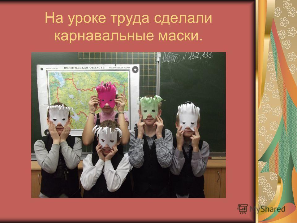 На уроке труда сделали карнавальные маски.