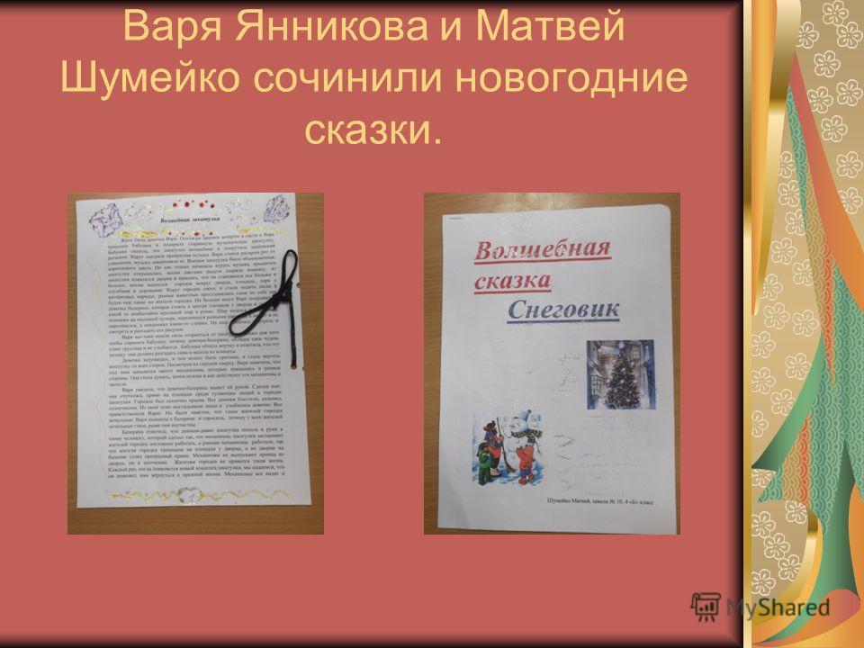 Варя Янникова и Матвей Шумейко сочинили новогодние сказки.