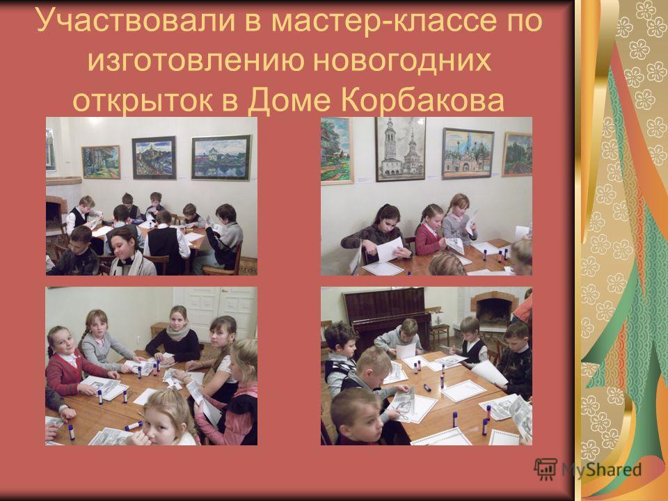 Участвовали в мастер-классе по изготовлению новогодних открыток в Доме Корбакова