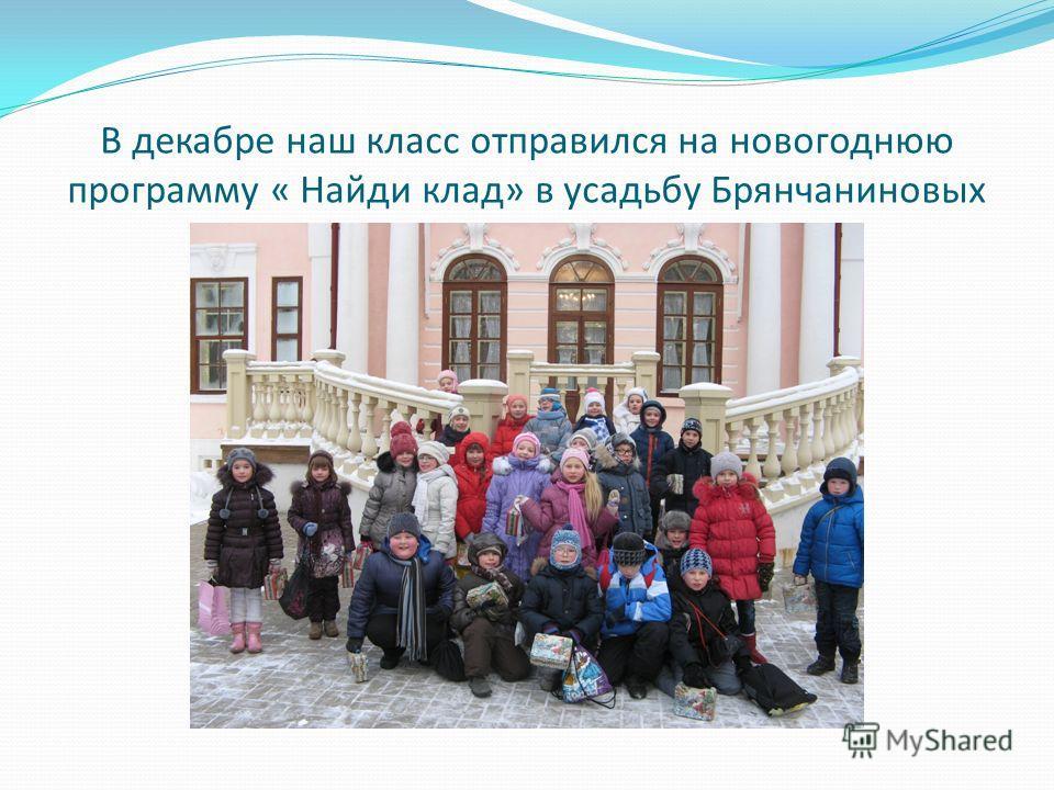 В декабре наш класс отправился на новогоднюю программу « Найди клад» в усадьбу Брянчаниновых