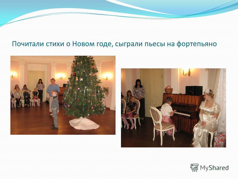 Почитали стихи о Новом годе, сыграли пьесы на фортепьяно