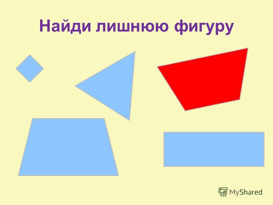 Встреча с Геометриком