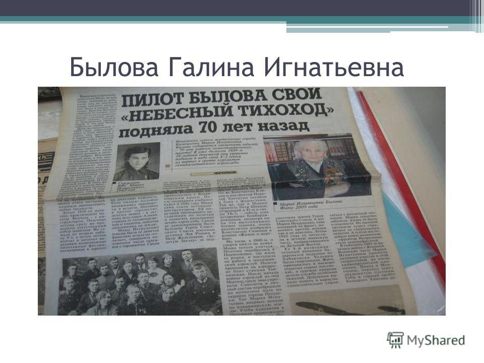 Былова Галина Игнатьевна