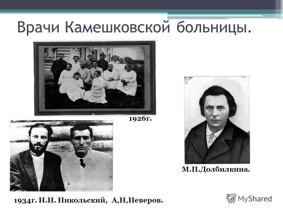 Врачи Камешковской больницы. М.П.Долбилкина. 1926г. 1934г. Н.Н. Никольский, А,Н,Неверов.