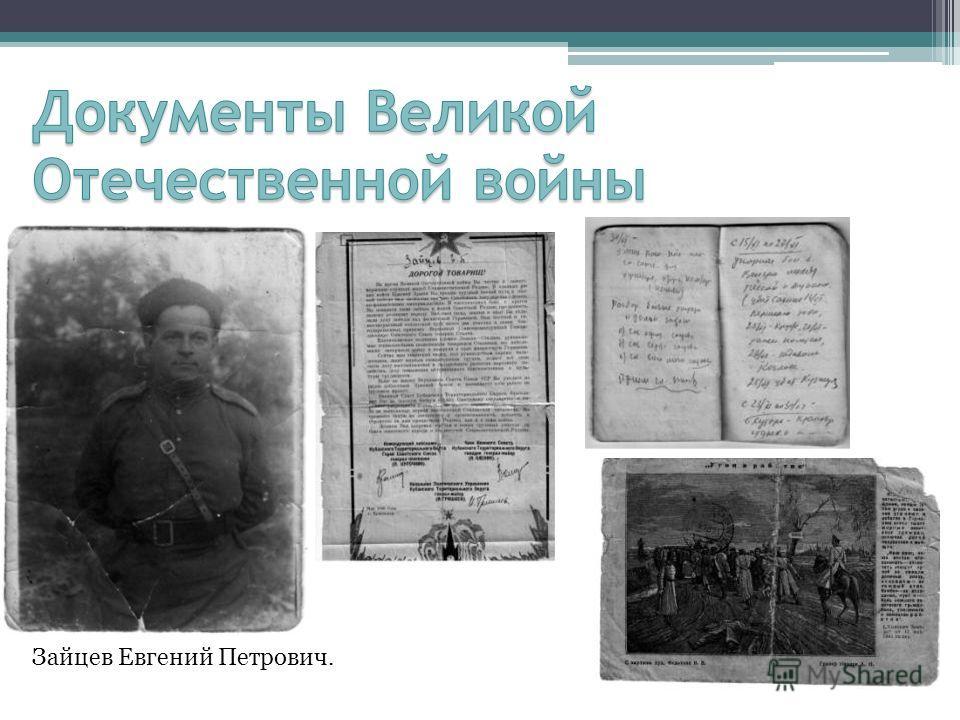 Зайцев Евгений Петрович.