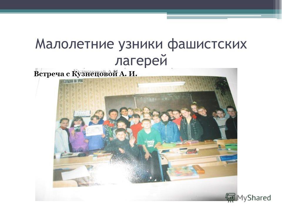 Малолетние узники фашистских лагерей Встреча с Кузнецовой А. И.