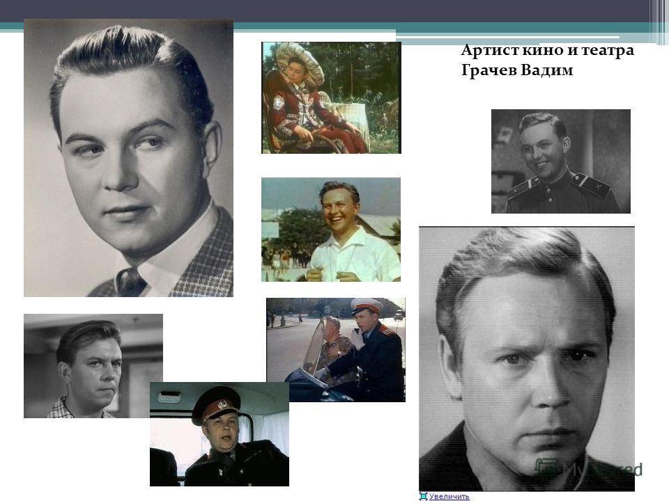 Артист кино и театра Грачев Вадим