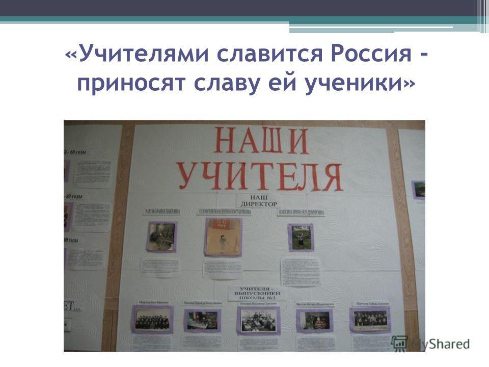 «Учителями славится Россия - приносят славу ей ученики»