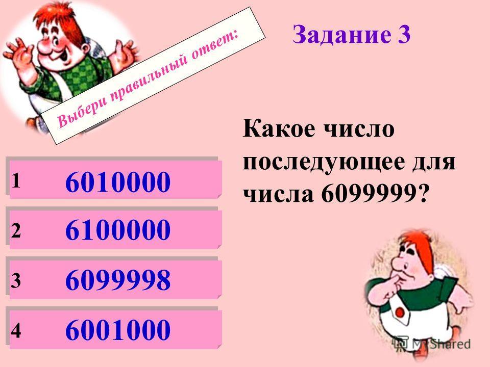 Выбери правильный ответ: Задание 2 Какая цифра стоит в разряде сотен в числе 432567? 1 2 3 4 4 3 2 5