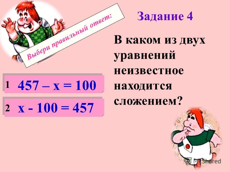 Выбери правильный ответ: Задание 3 Какое число последующее для числа 6099999? 1 2 3 4 6010000 6100000 6099998 6001000