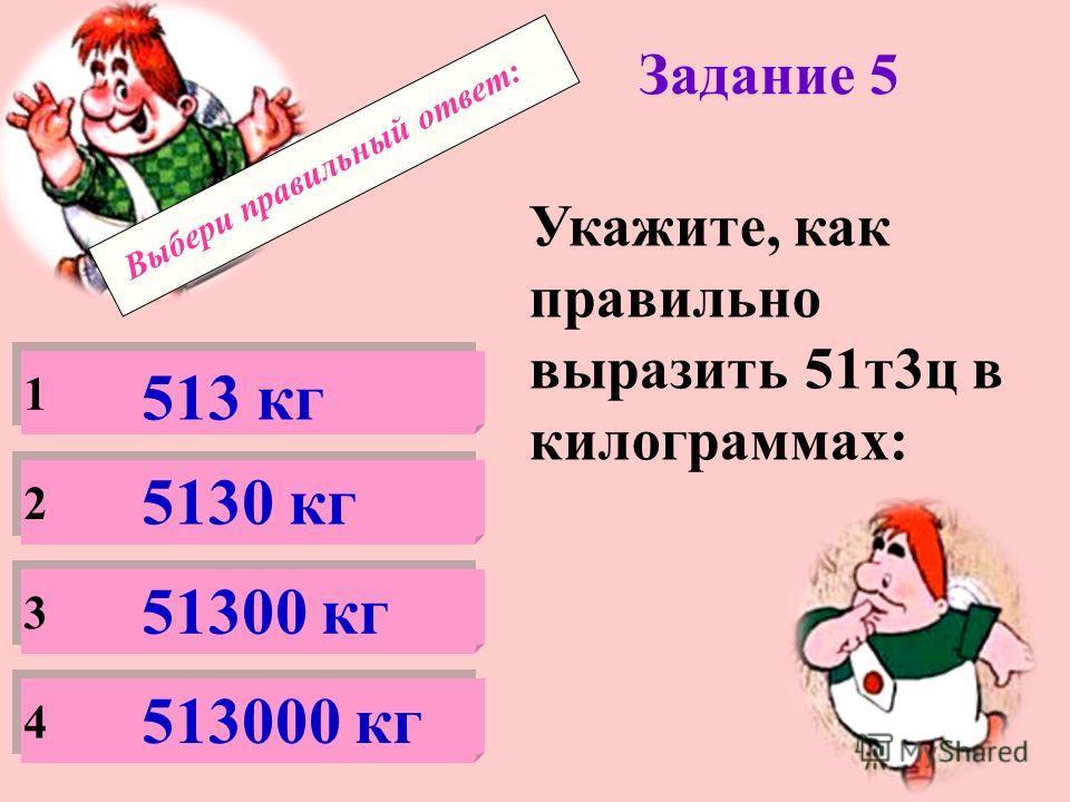 Выбери правильный ответ: Задание 4 В каком из двух уравнений неизвестное находится сложением? 1 2 457 – х = 100 х - 100 = 457