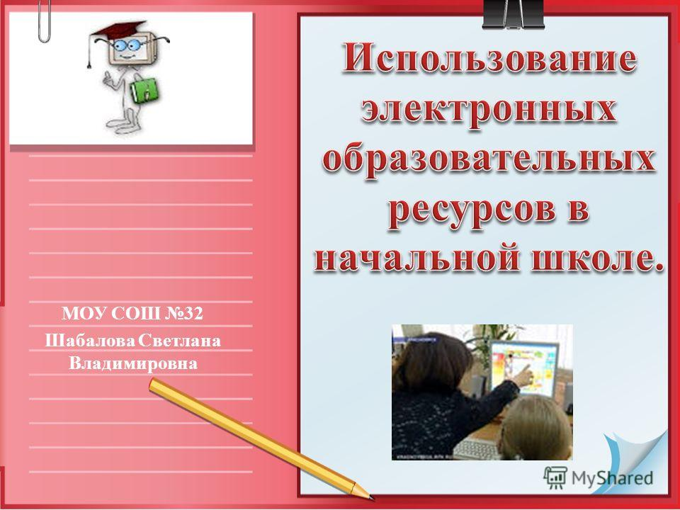 МОУ СОШ 32 Шабалова Светлана Владимировна