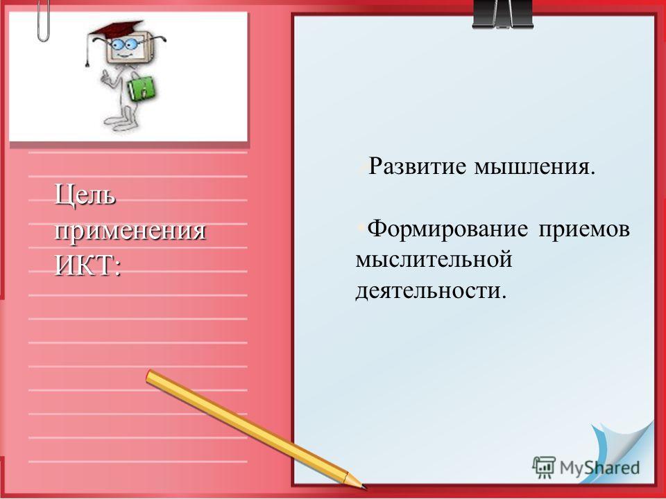 Развитие мышления. Формирование приемов мыслительной деятельности. Цель применения ИКТ: