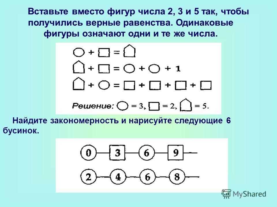 Вставьте вместо фигур числа 2, 3 и 5 так, чтобы получились верные равенства. Одинаковые фигуры означают одни и те же числа. Найдите закономерность и нарисуйте следующие 6 бусинок.