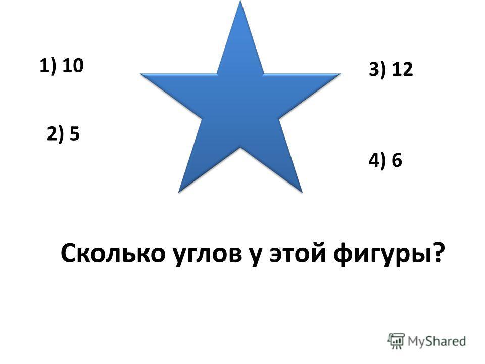 На ёлке 4 звена. На первом (с верху) 2 шарика из гирлянды, а на последнем 8. На сколько шаров увеличивается на каждом следующем звене? 1) На 2 2) В 2 раза 3) На 3 4) В 3 раза