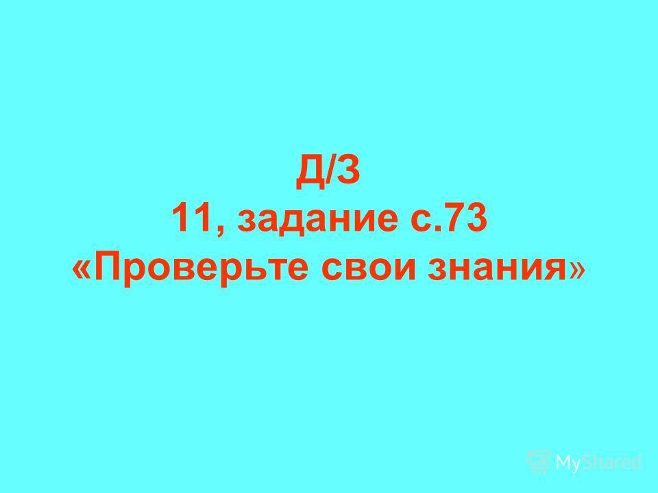 Д/З 11, задание с.73 «Проверьте свои знания »