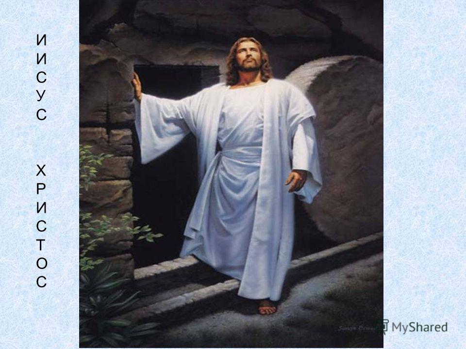 ИИСУС ХРИСТОСИИСУС ХРИСТОС