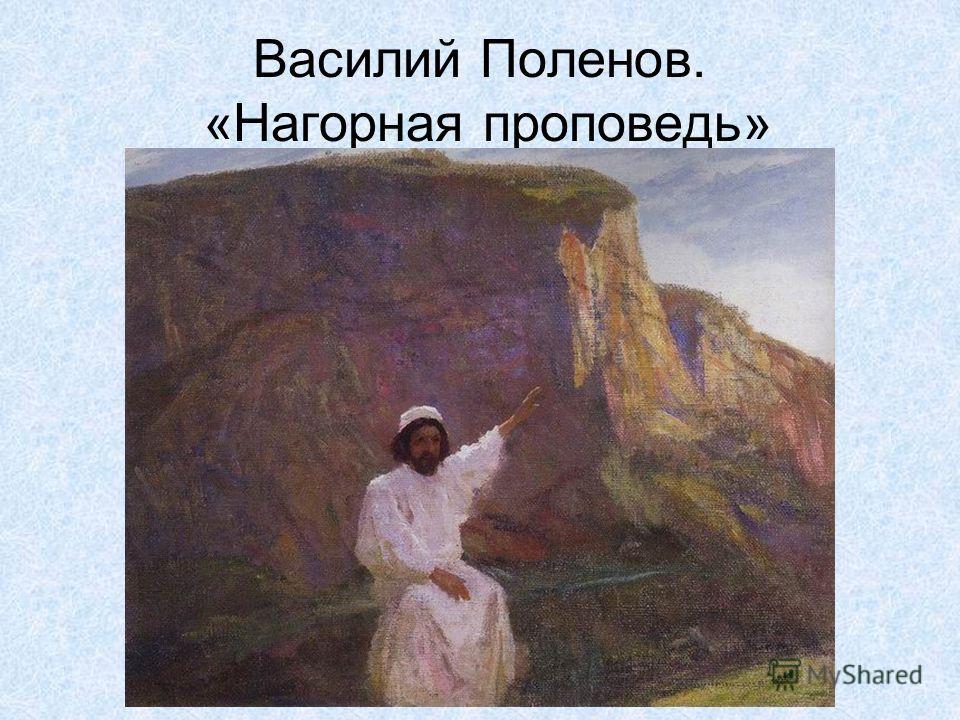 Василий Поленов. «Нагорная проповедь»