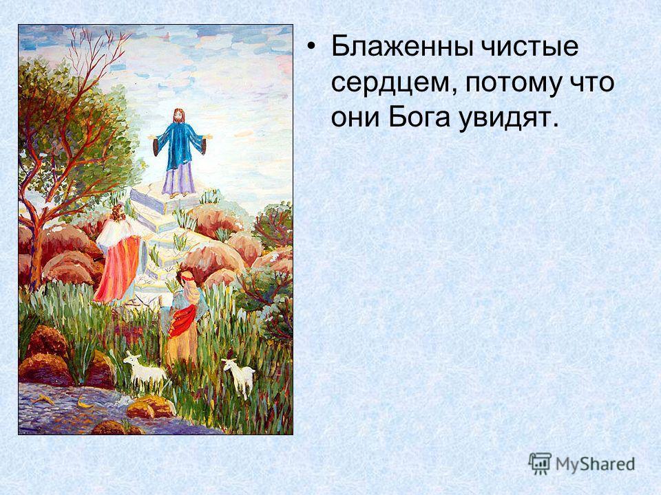 Блаженны чистые сердцем, потому что они Бога увидят.