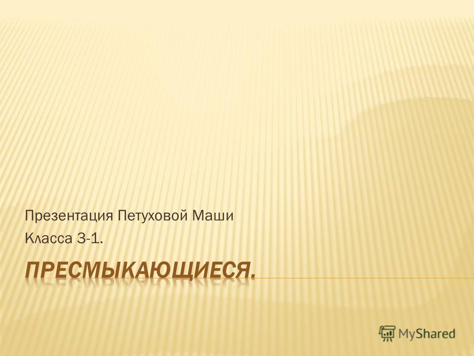 Презентация Петуховой Маши Класса 3-1.