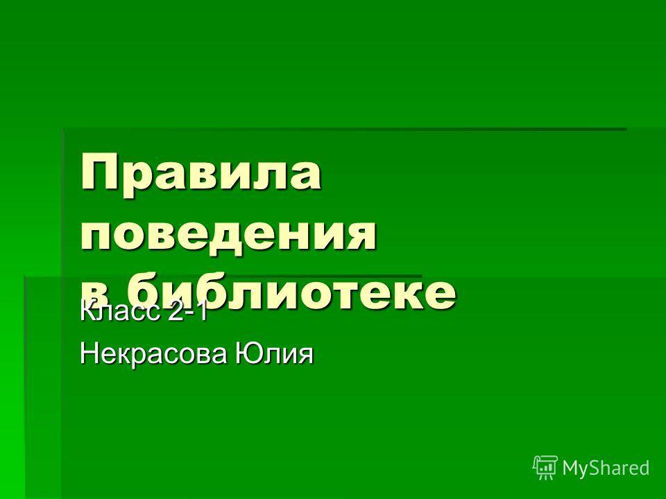 Правила поведения в библиотеке Класс 2-1 Некрасова Юлия