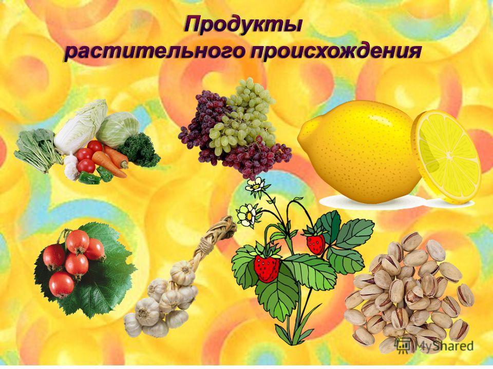 Витамины образуются растениями или животными и должны поступать в организм в необходимых небольших количествах для продолжения жизненных процессов.