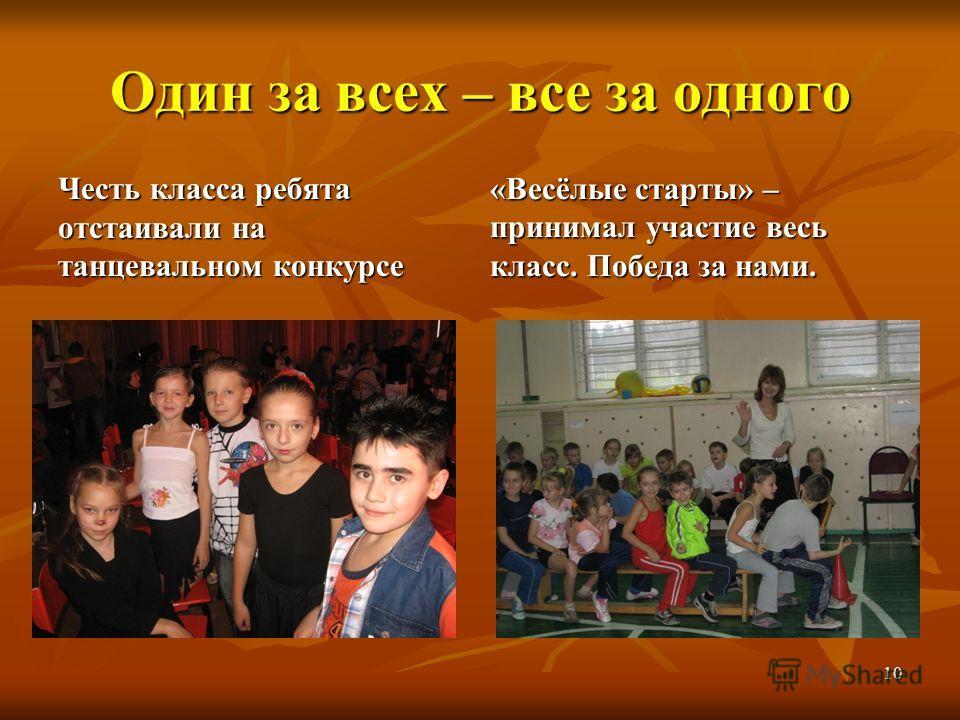 10 Один за всех – все за одного Честь класса ребята отстаивали на танцевальном конкурсе «Весёлые старты» – принимал участие весь класс. Победа за нами.