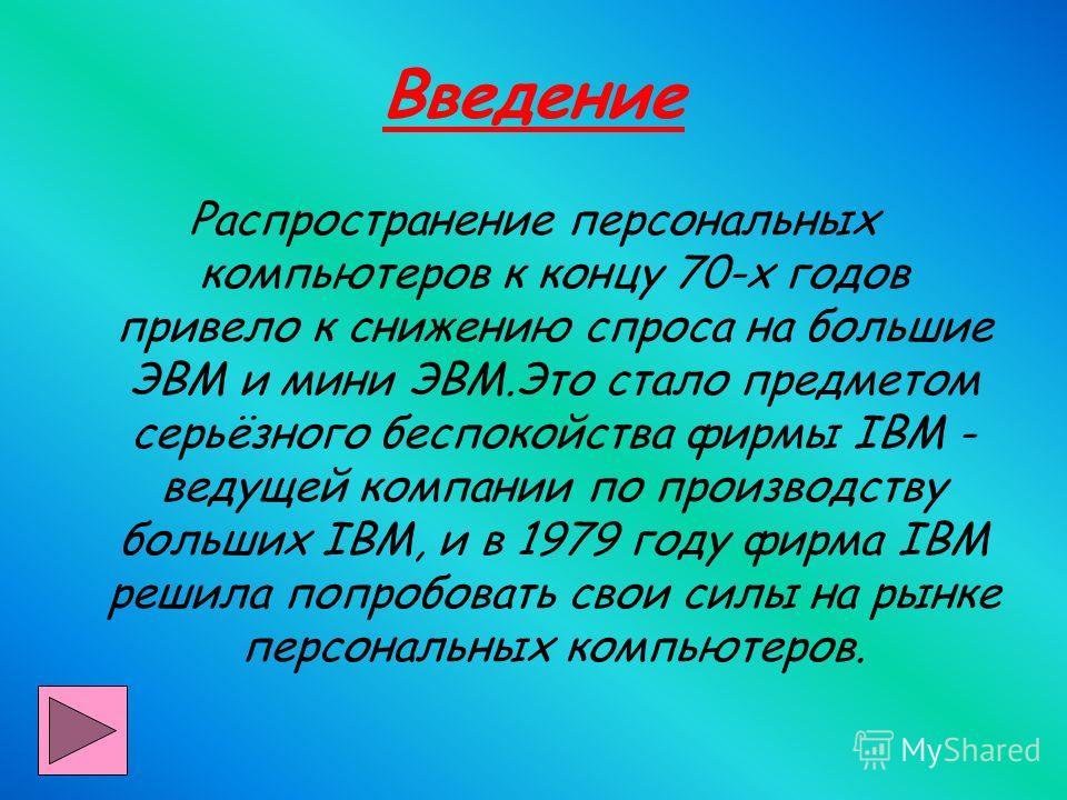 План Введение Основные блоки ПК Дополнительные устройства Заключение