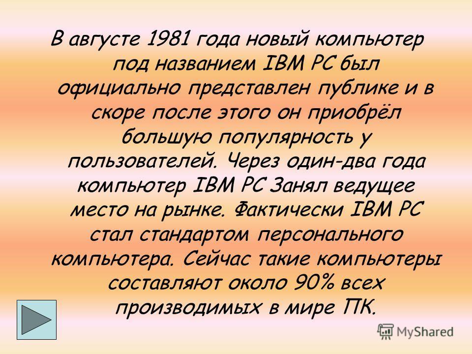 Введение Распространение персональных компьютеров к концу 70-х годов привело к снижению спроса на большие ЭВМ и мини ЭВМ.Это стало предметом серьёзного беспокойства фирмы IBM - ведущей компании по производству больших IBM, и в 1979 году фирма IBM реш