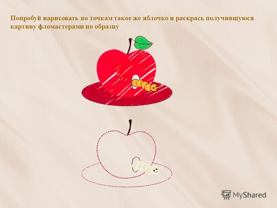 Попробуй нарисовать по точкам такое же яблочко и раскрась получившуюся картину фломастерами по образцу