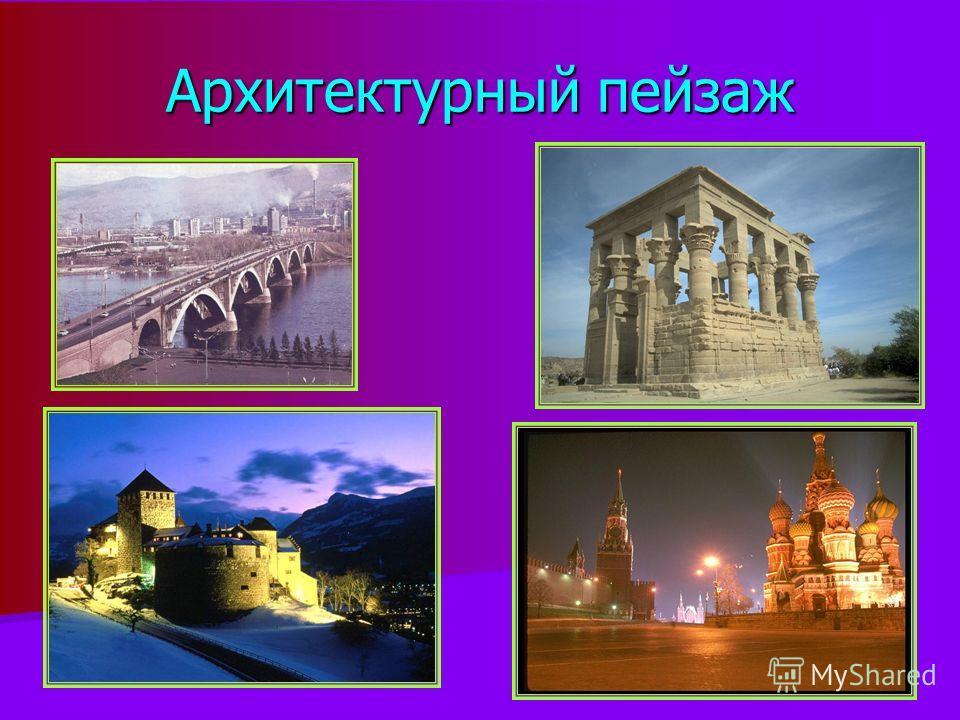 Архитектурный пейзаж