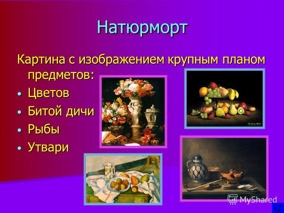 Натюрморт Натюрморт Картина с изображением крупным планом предметов: Цветов Цветов Битой дичи Битой дичи Рыбы Рыбы Утвари Утвари