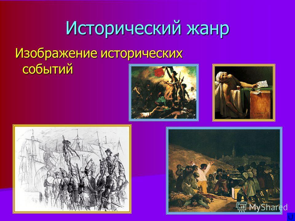 Исторический жанр Изображение исторических событий