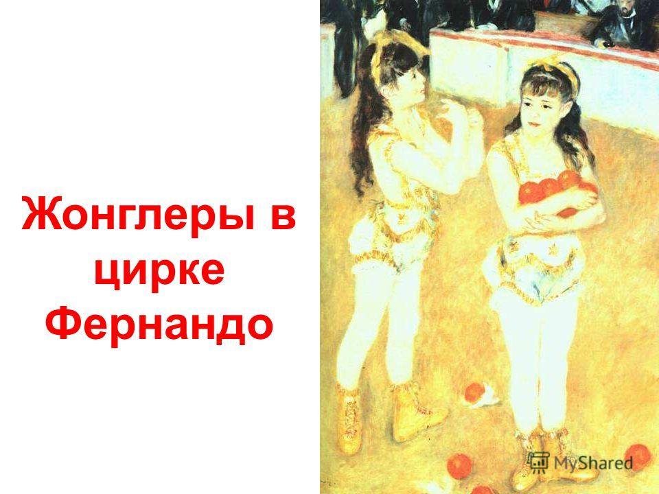 Бюст женщины ( или Перед купанием или Туалет) Бюст женщины (или Перед купанием или Туалет).
