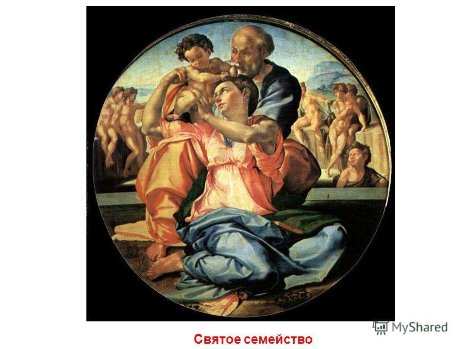 Марсело Венусти: Портрет Микеланджело Марсело Венусти: Портрет Микеланджело.
