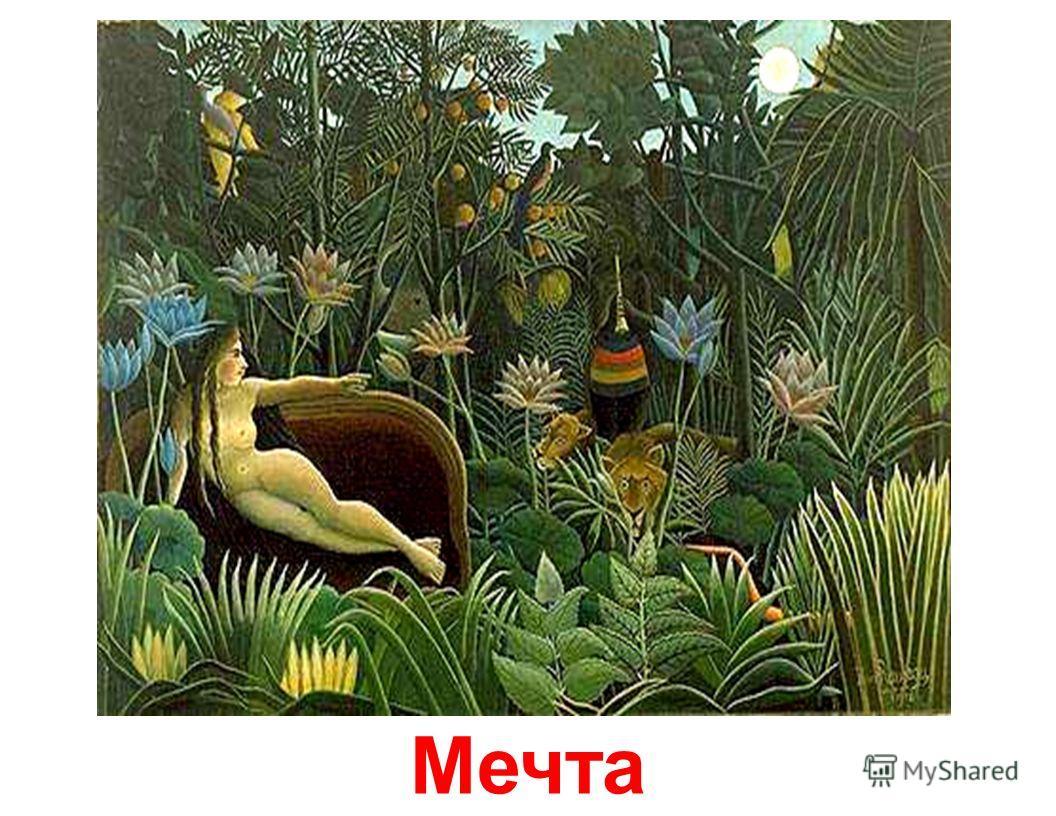 Тропический лес с обезьянами Тропическ ий лес с обезьяна ми.