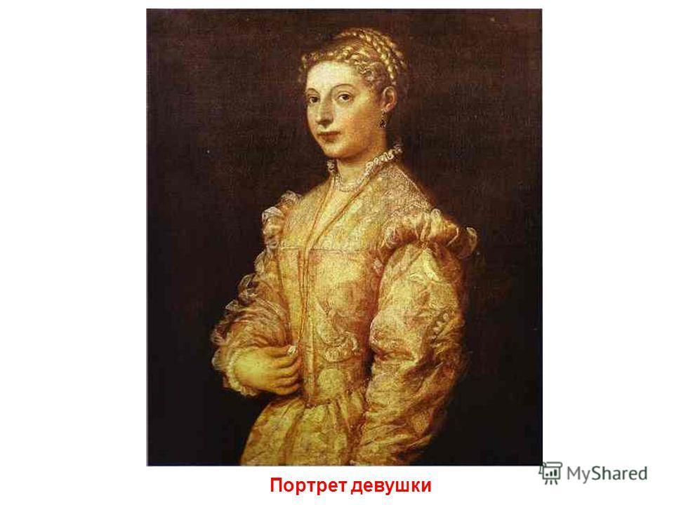 Портрет Папы Павла III без шапочки Портрет Папы Павла III без шапочки.