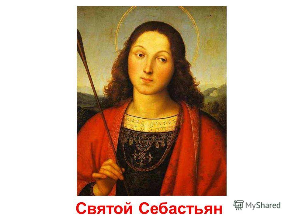 Портрет папы Юлия II Портрет папы Юлия II.