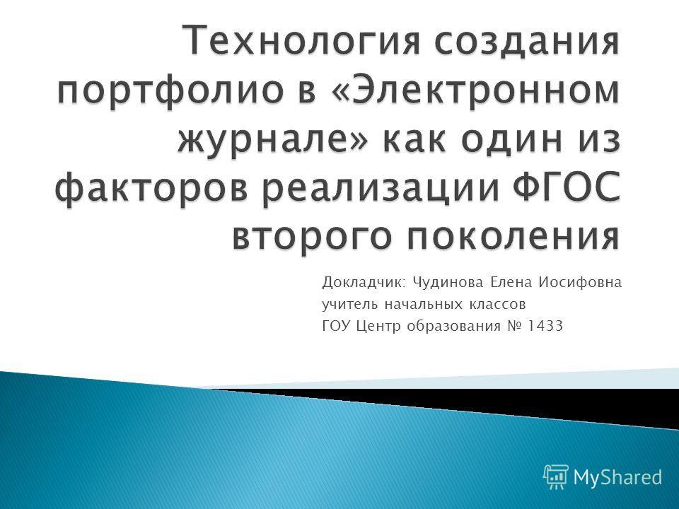 Докладчик: Чудинова Елена Иосифовна учитель начальных классов ГОУ Центр образования 1433