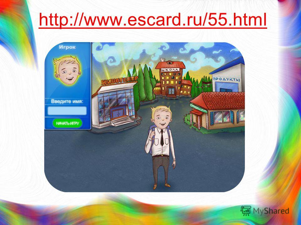 http://www.escard.ru/55.html
