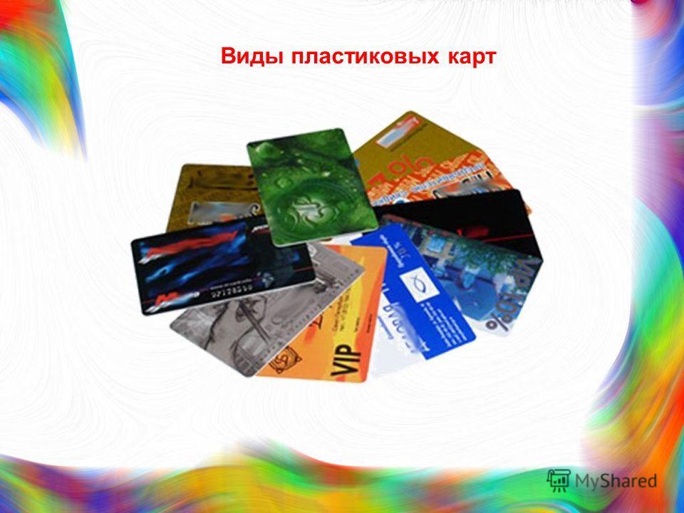 Виды пластиковых карт