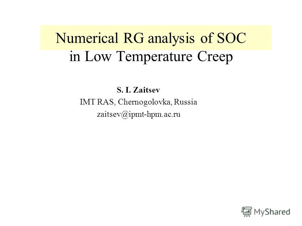 Numerical RG analysis of SOC in Low Temperature Creep S. I. Zaitsev IMT RAS, Chernogolovka, Russia zaitsev@ipmt-hpm.ac.ru
