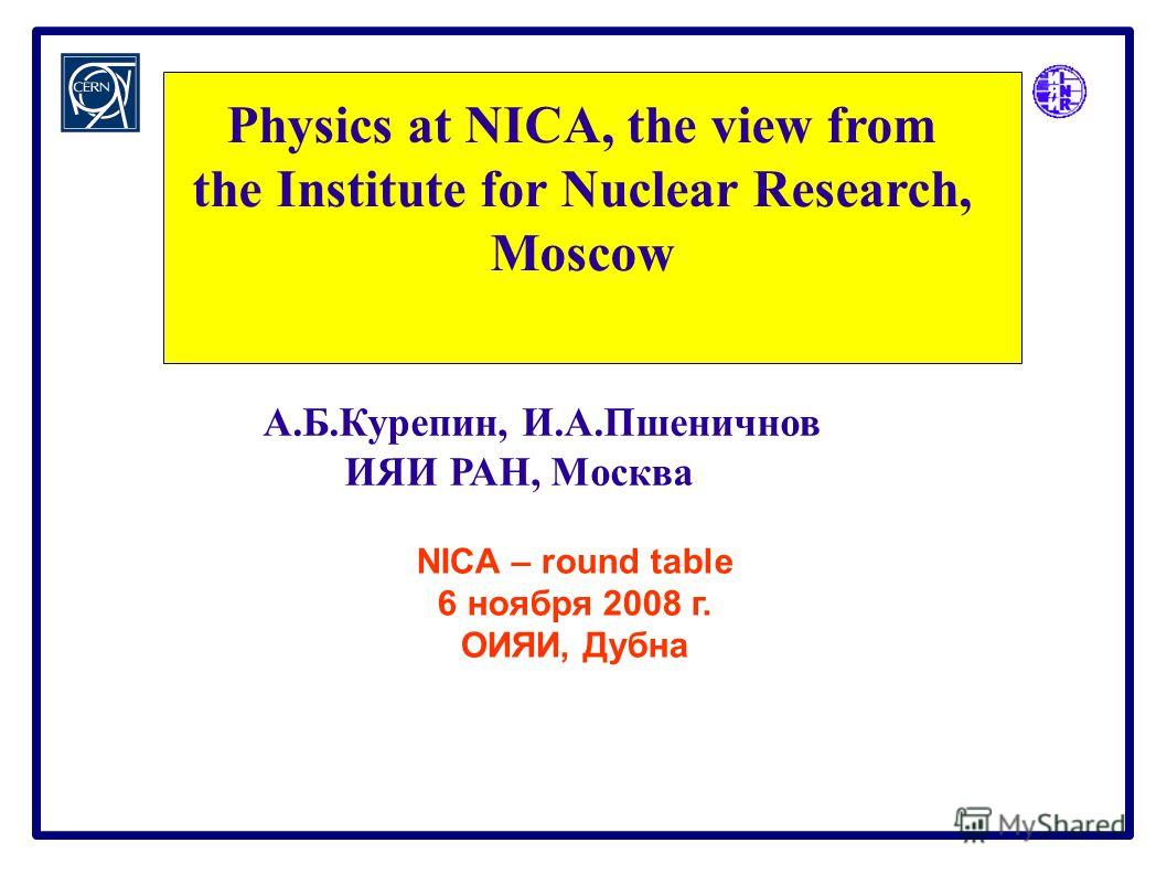 А.Б.Курепин, И.А.Пшеничнов ИЯИ РАН, Москва Physics at NICA, the view from the Institute for Nuclear Research, Moscow NICA – round table 6 ноября 2008 г. ОИЯИ, Дубна