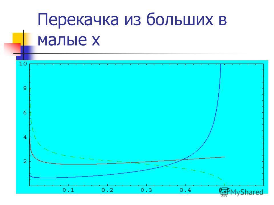 Перекачка из больших в малые x