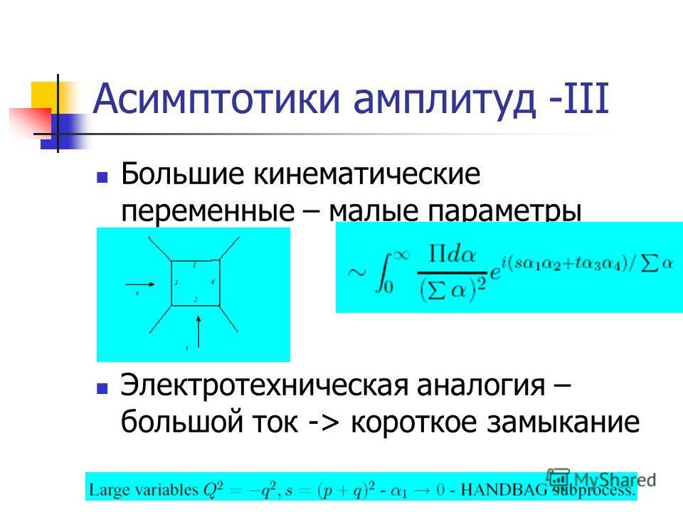 Асимптотики амплитуд -III Большие кинематические переменные – малые параметры Электротехническая аналогия – большой ток -> короткое замыкание